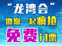"""【���恰克{溪碧水泳�尤�城!""""�����""""邀您一起����免�M�T票"""