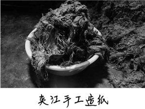 讲述:你不知道的夹江手工造纸,你忍心让它从此消失于世?