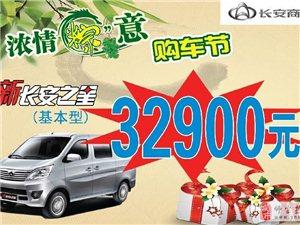"""浓情""""粽""""意,金沙网站星耀端午(6月20日)购车享千元钜惠,一年仅此一回"""