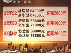 """北汽幻速""""千元""""降价大风暴席卷金沙网站"""