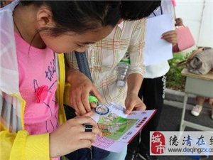 下渚湖青少年体育俱乐部举行第三届亲子定向运动会