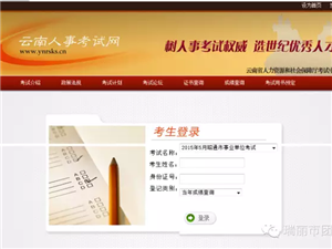 公考放榜啦!2015年云南省公务员考试笔试成绩查询
