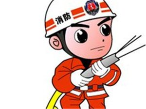 夏季消防安全检查专项行动