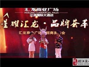 【重磅视频】榕江汇龙商业广场大型文艺晚会全程视频