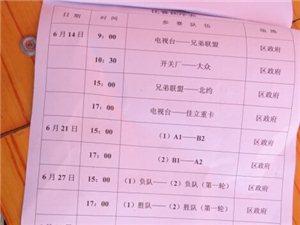 佳立重卡杯篮球赛开赛由东城队对阵电视台队