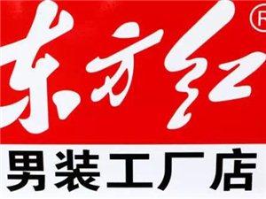 """小编带你去探店――""""东方红""""服装连锁店"""