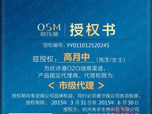 欧诗漫微商怎么代理,元元-X团队讲解微商代理政策