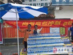恒大冰泉携手忠县在线为高考学生送水活动