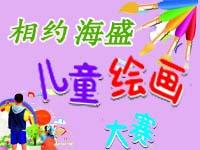 吕梁首届儿童画家绘画大赛