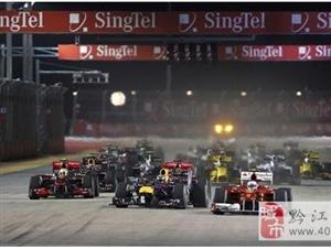 这个福利太给力!车展购车有机会去新加坡感受F1的现场轰鸣!