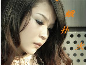 彭丽丽-个人专辑歌曲 飞蛾扑火一首非常动听的旋律值得听。