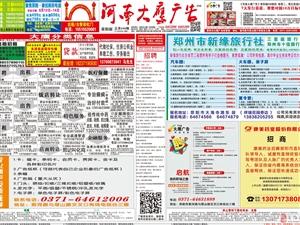 《河南大鹰广告》信息报 荥阳版 第490期