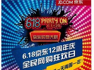 6.18日京东商城12周年庆 全民网购狂欢日