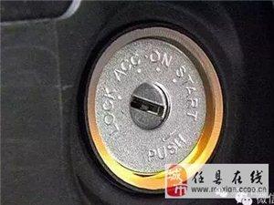 只有1%的司机知道!插钥匙直接点火最毁车