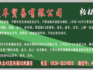 青州斯科特汽车代购汽车团购服务中心。
