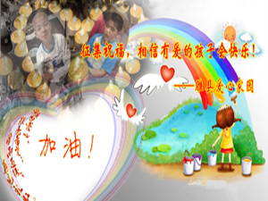 睢县爱心家园为孩子祈福征集