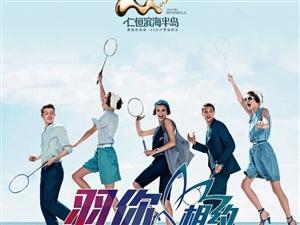 2015年仁恒滨海半岛羽毛球赛(附相关文件下载