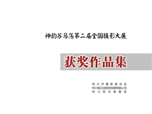 """""""神韵苏马荡""""第二届全国摄影大展获奖作品"""