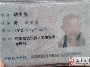 河南103岁乞讨者被民政部门找到 5子女均健在