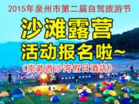 【澳门永利官网线上娱乐自驾6.13-14活动公告】2015年泉州市第二届自驾旅游节