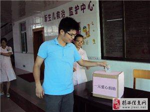 """6月9号,揭西县妇幼保健院开展""""一元爱心捐助""""活动"""