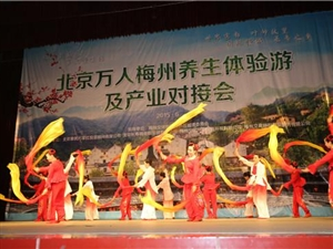 北京暨�|北三省梅州文化�B生�w�游及�a�I��接��在京�e行