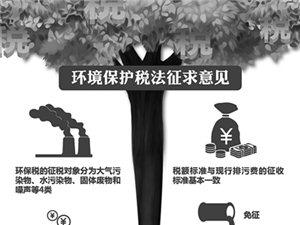《中华人民共和国环境保护税法(征求意见稿)》公开征求意见