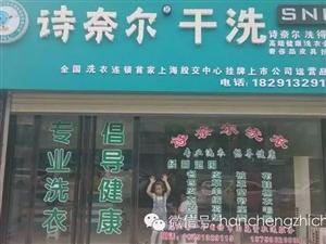 6月大好消息:法国诗奈尔洗衣公司来韩城啦,6月5日韩城店开业大吉!