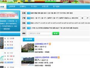 琼海裕鑫房地产服务有限公司连续续费3年