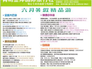 青岛金岸国际旅行社暑假精品游