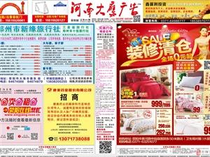 《河南大鹰广告》信息报 荥阳版 第491期