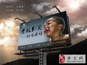 《今年最火的广告牌――老板别哭》