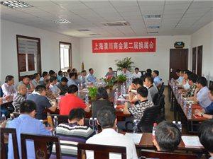 潢川上海商会换届工作顺利完成