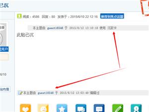 关于【网友发帖举报花钱审车】帖子被修改和锁定的情况答疑