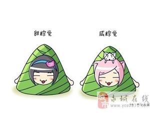 端午节甜粽子和咸粽子,你选哪样!!!