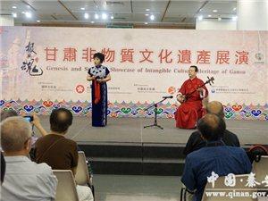 秦安小曲在香港参加甘肃非遗展演