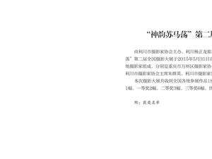 《神韵苏马荡》第二届全国摄影大展获奖作品揭晓