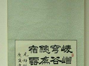 书法家林建华书法作品欣赏,自幼喜欢书画,擅长隶书、人物画!!