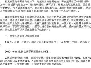 繁荣垂钓交流版――关于新手论坛如何发图~~