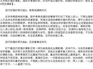 北京婚纱摄影西城区天坛婚纱照价格多少V视觉凤凰礼服(转载)