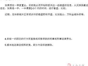 目前在深圳可以开始买房了