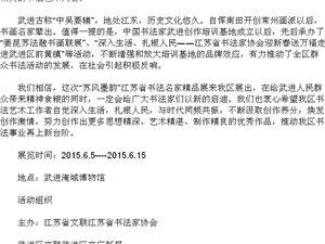 """江苏省书法家协会建立花东社区联系点暨""""苏风墨韵""""巡回展成功举办!"""