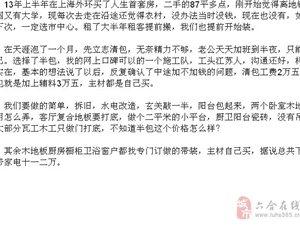 开始装修,记录一下,上海工薪房奴
