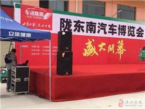 清水县兴盛家居建材城汽车博览会(组图)