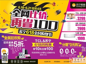 6月18-22日2015年最猛一战,苏宁全民购物狂欢节只属于tcl彩电