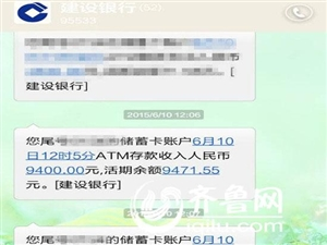 聊城一男子将9400元存入建行ATM机被异地盗刷