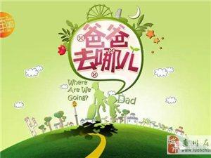 佩香囊、插艾篙、吃槲(hu)包,和爸爸一起到养子沟快乐过传统端午节!