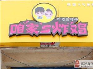 发现新丹尼斯后松江小区里有一家韩式炸鸡,味道很赞~