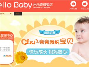 婴幼儿服饰特价大甩卖,千万莫错过哟!!!