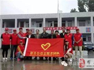 彬县公益志愿者团队前往北极镇后玉小学爱心捐赠活动